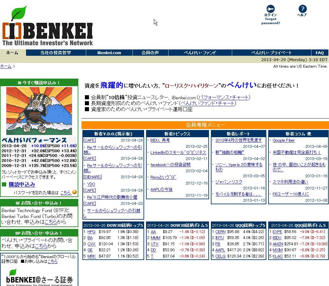 べんけい(iBenkei com)のサイトキャプチャー画像