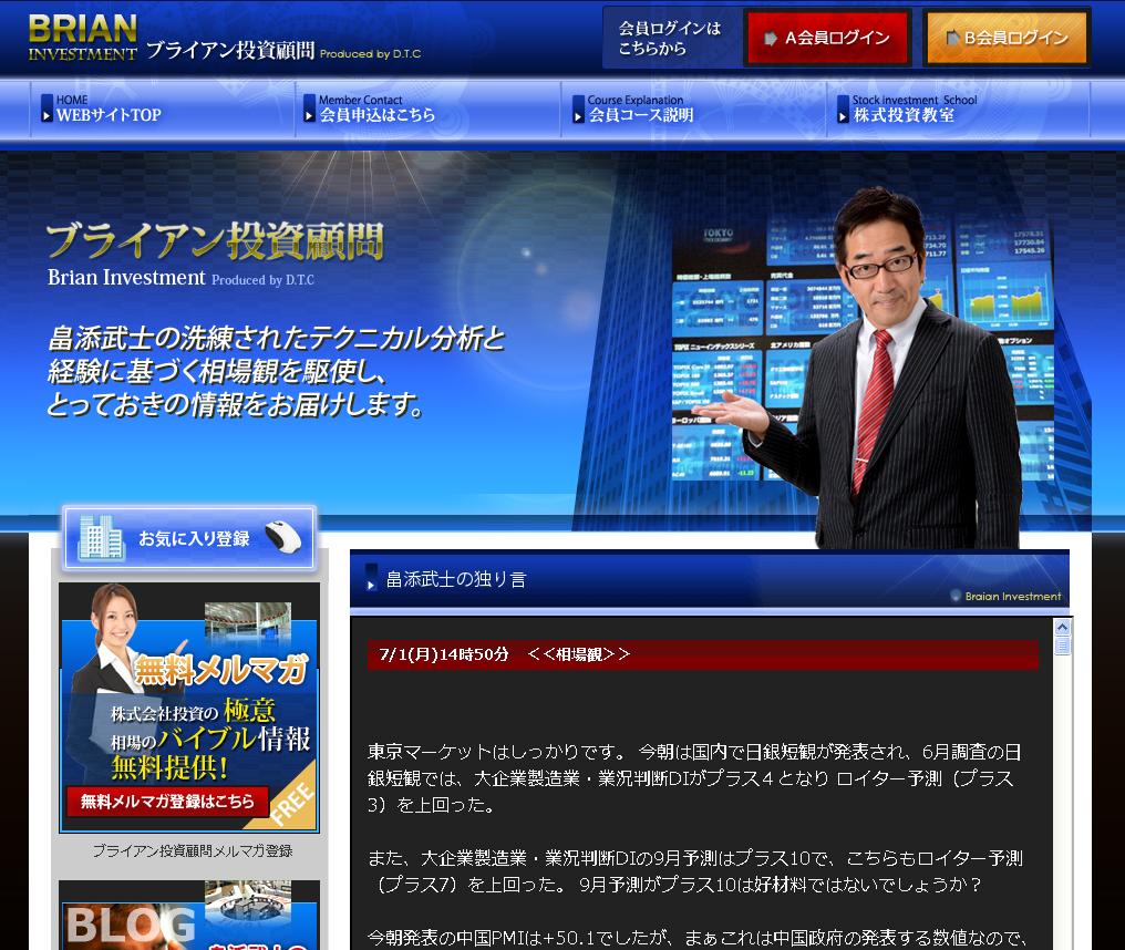ブライアン投資顧問のサイトキャプチャー画像