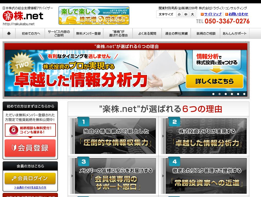 楽株.netのサイトキャプチャー画像