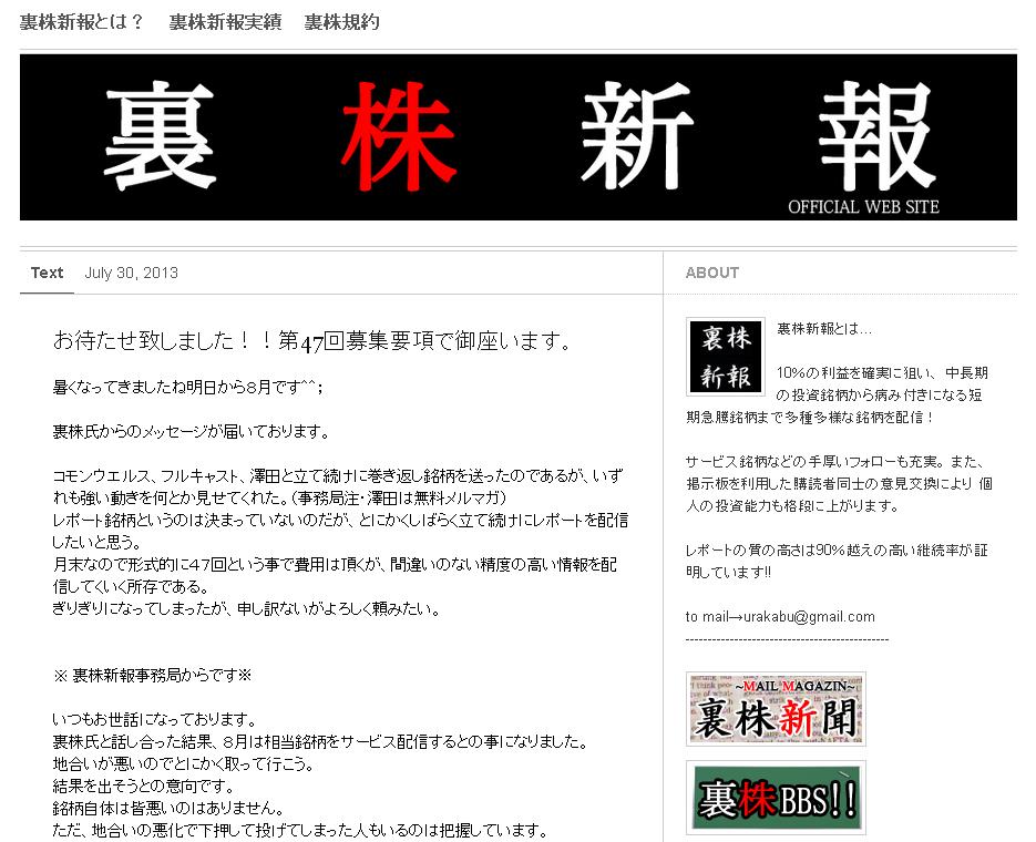 裏株新報のサイトキャプチャー画像