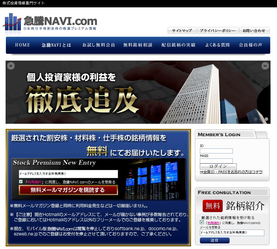 急騰NAVI.comのサイトキャプチャー画像