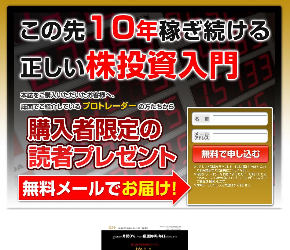 株天.comのサイトキャプチャー画像
