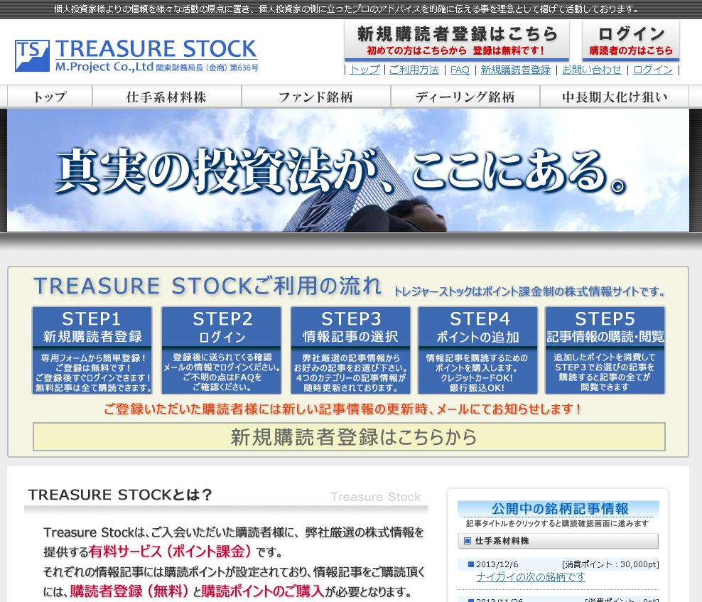 TREASURE STOCKのサイトキャプチャー画像