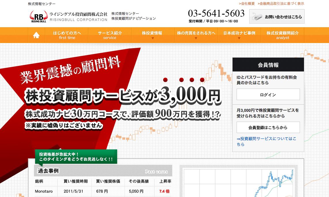 ライジングブル投資顧問のサイトキャプチャー画像