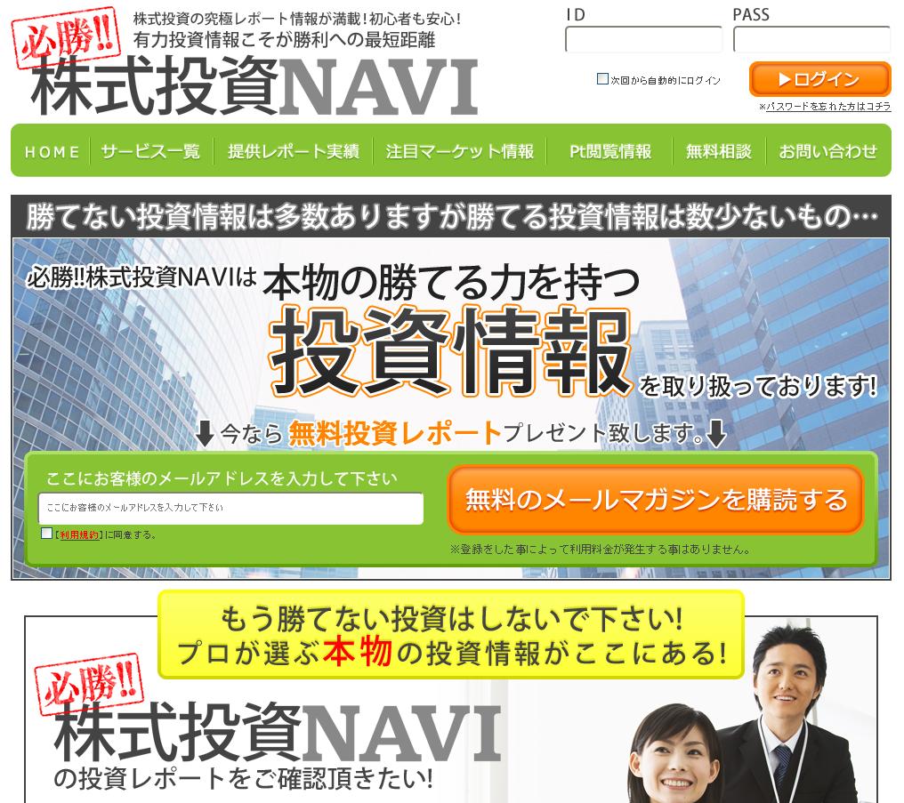 必勝株式投資NAVIのサイトキャプチャー画像