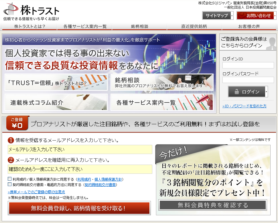 株トラストのサイトキャプチャー画像
