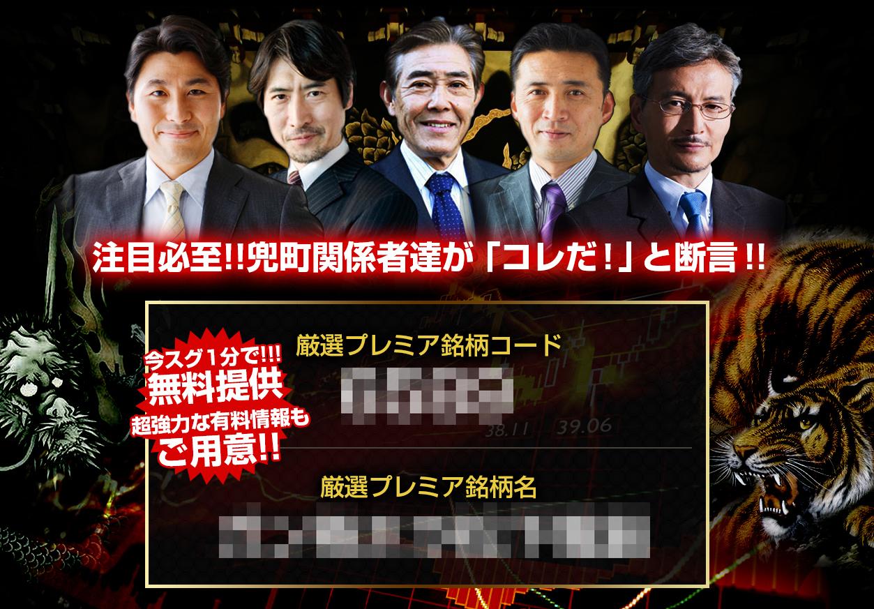 龍虎株式投資會のサイトキャプチャー画像