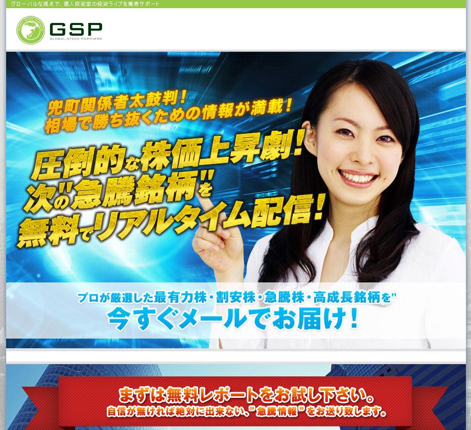 GSPのサイトキャプチャー画像