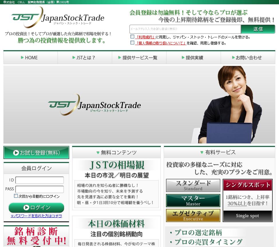 Japan Stock Tradeのサイトキャプチャー画像