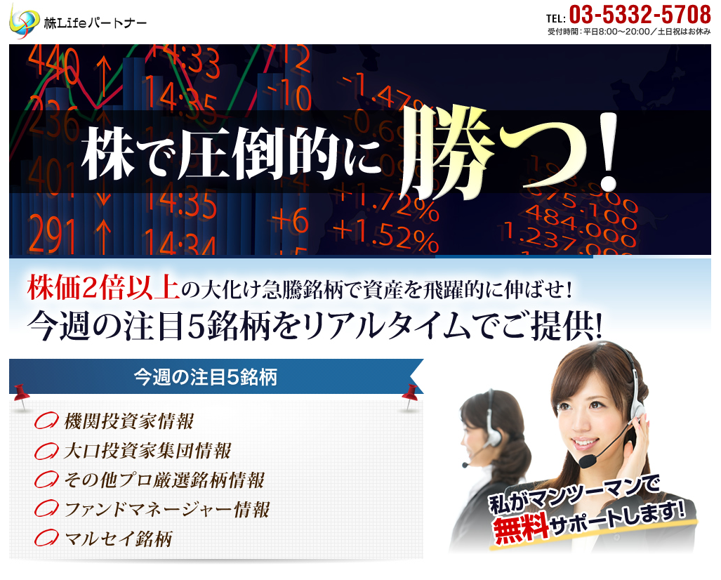 株Lifeパートナーのサイトキャプチャー画像