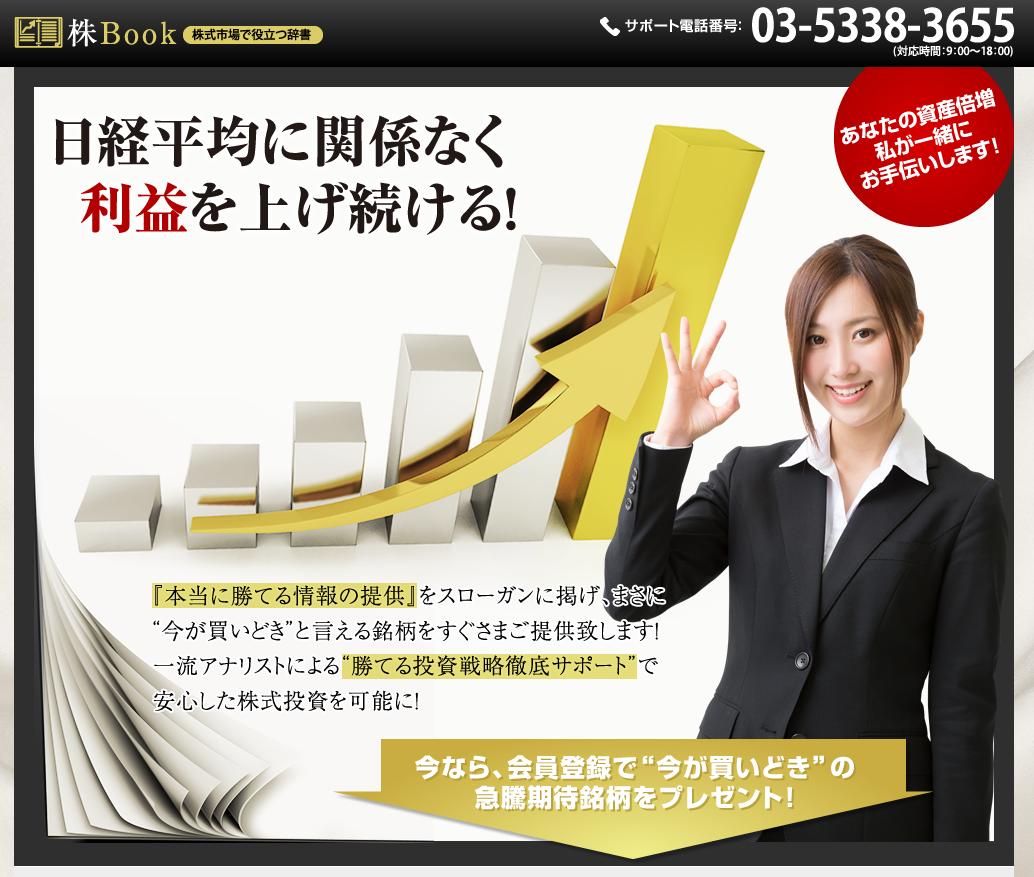 株BooKのサイトキャプチャー画像