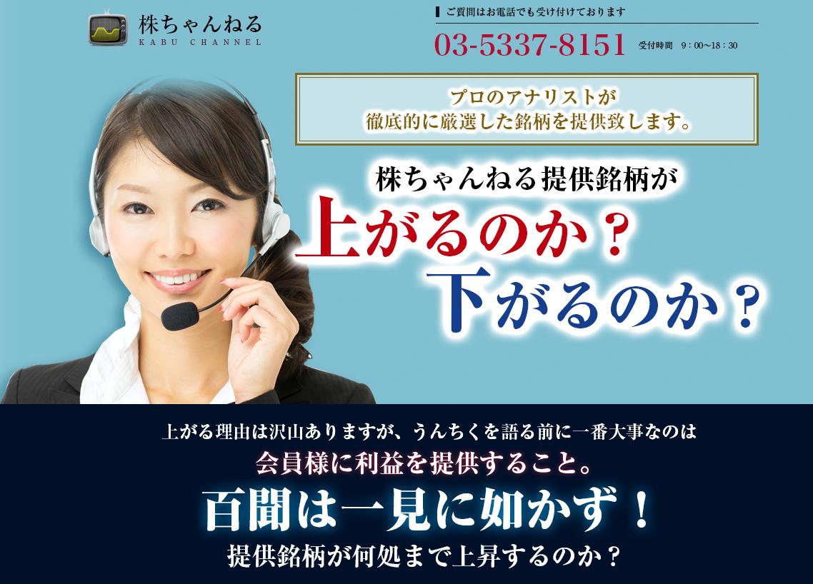 株ちゃんねるのサイトキャプチャー画像