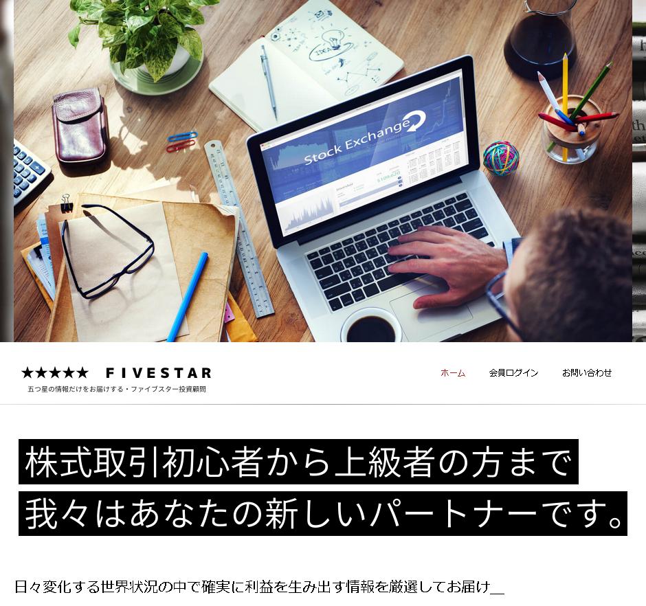 ファイブスター投資顧問のサイトキャプチャー画像