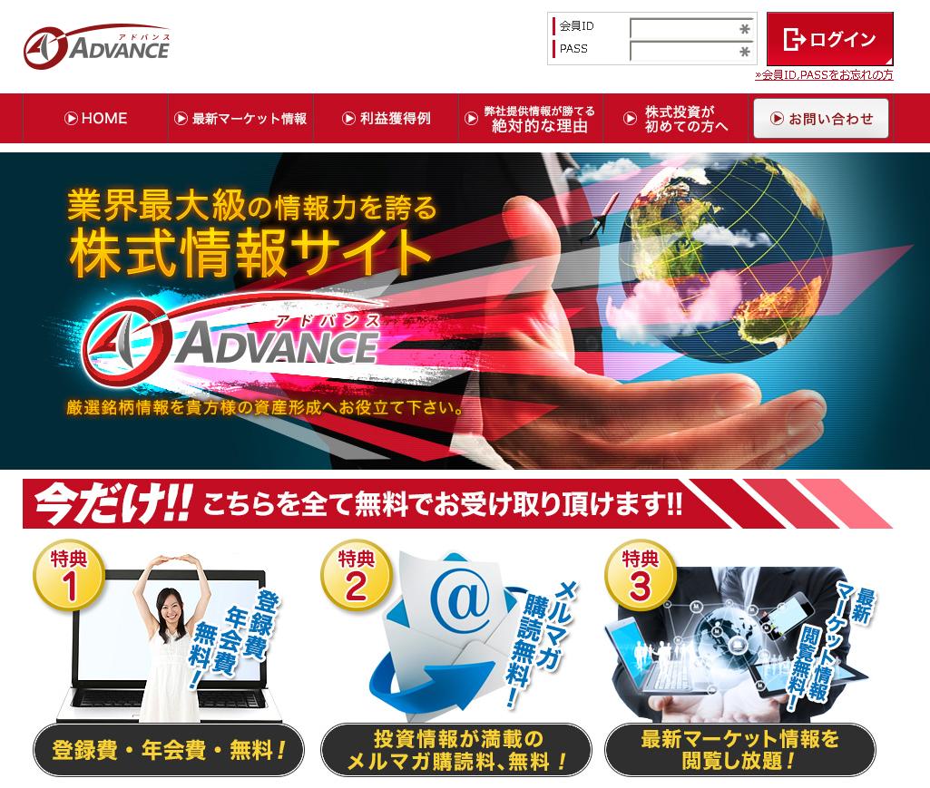 ADVANCEのサイトキャプチャー画像
