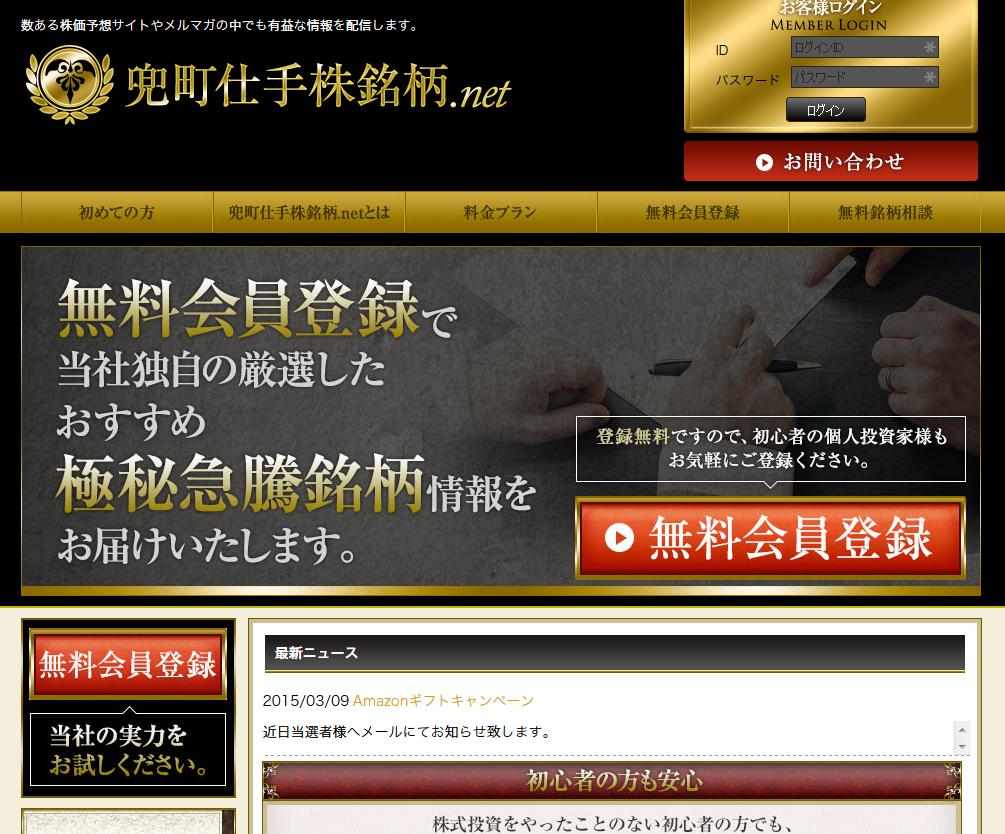 兜町仕手株銘柄.netのサイトキャプチャー画像