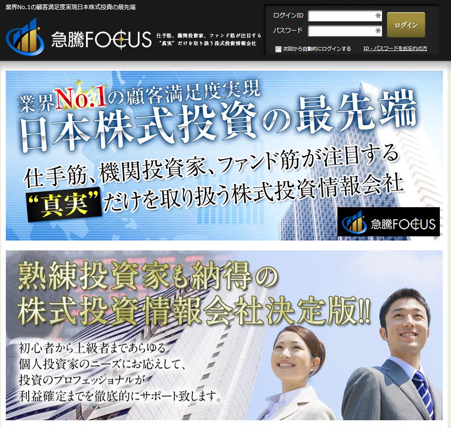 急騰FOCUS(急騰フォーカス)のサイトキャプチャー画像
