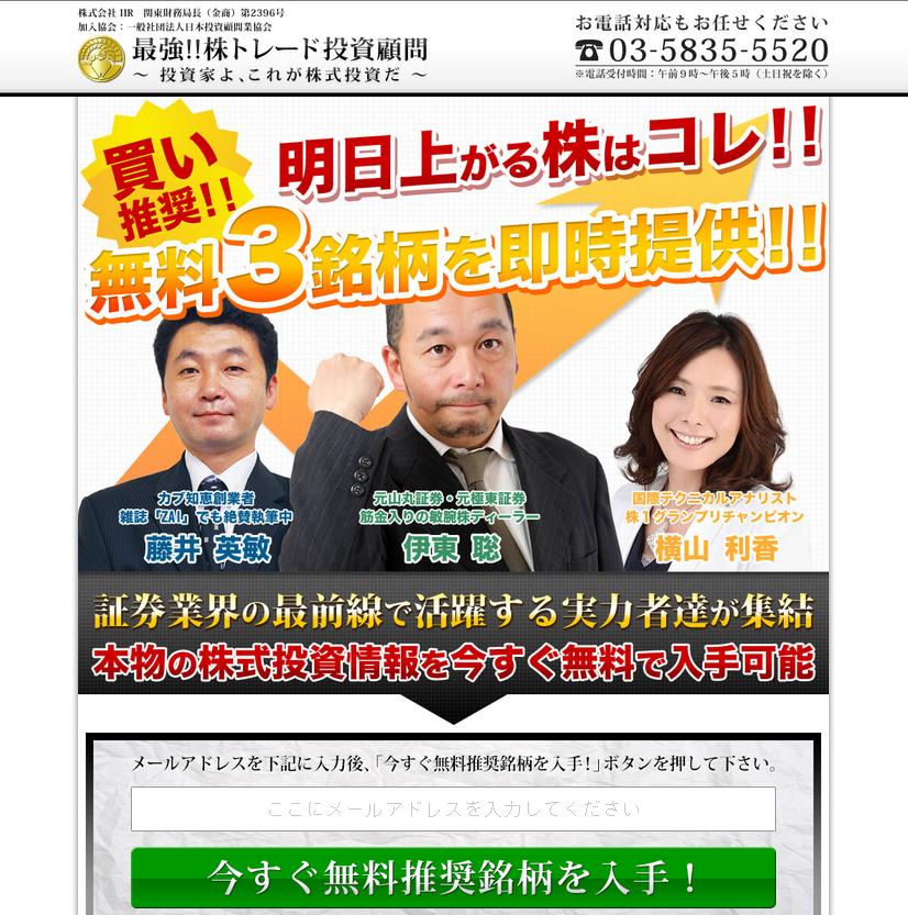 最強!!株トレード投資顧問のサイトキャプチャー画像