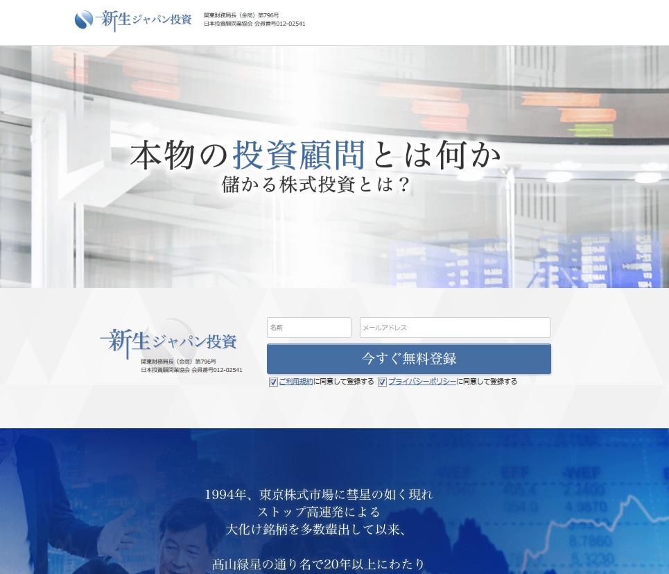 新生ジャパン投資のサイトキャプチャー画像