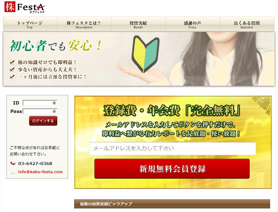 株フェスタのサイトキャプチャー画像