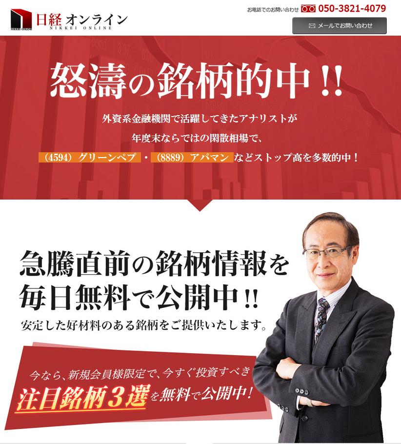 日経オンラインのサイトキャプチャー画像
