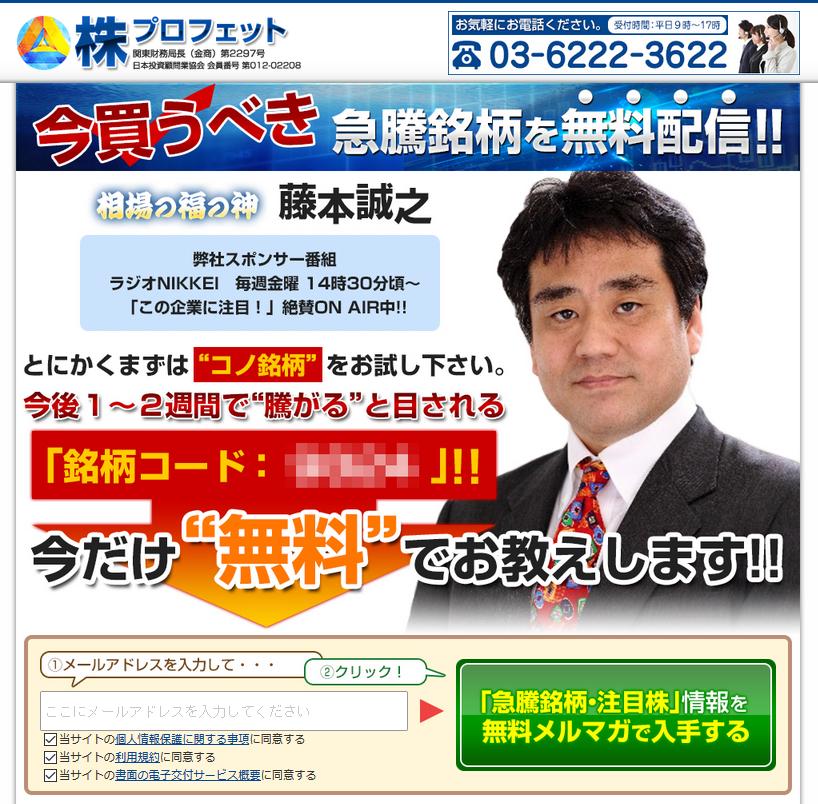 株プロフェットのサイトキャプチャー画像