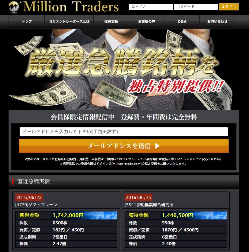 Million Traders(ミリオントレーダーズ)のサイトキャプチャー画像