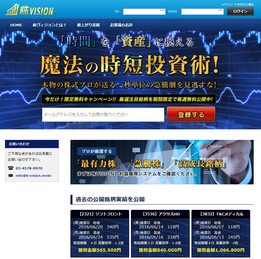 株VISIONのサイトキャプチャー画像