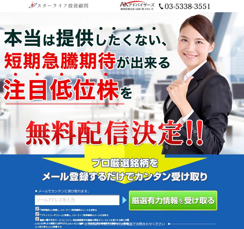 スターライフ投資顧問のサイトキャプチャー画像