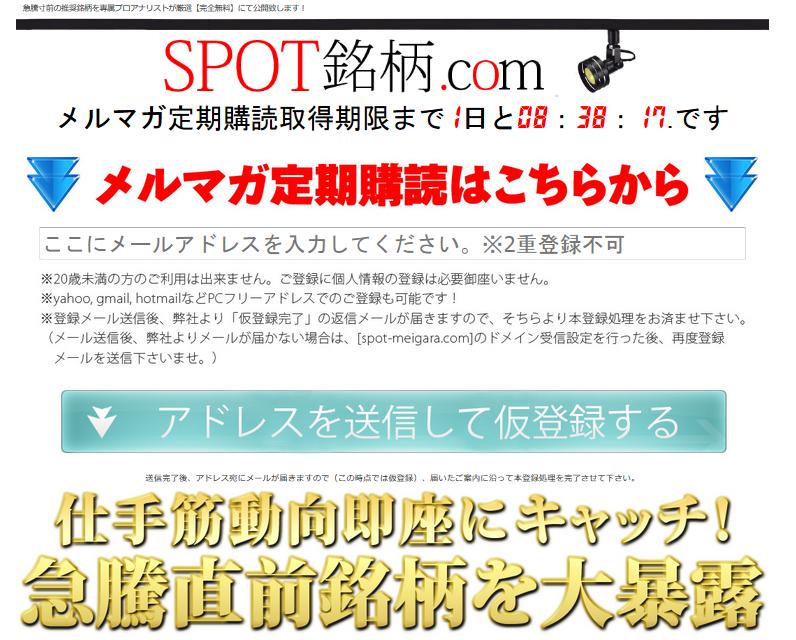 SPOT銘柄.comのサイトキャプチャー画像