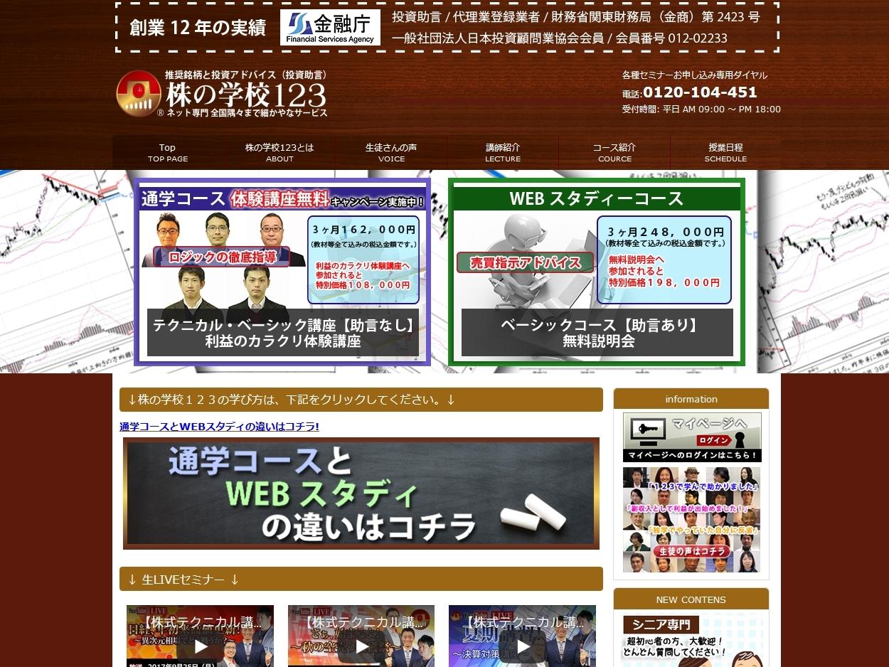 株の学校123のサイトキャプチャー画像
