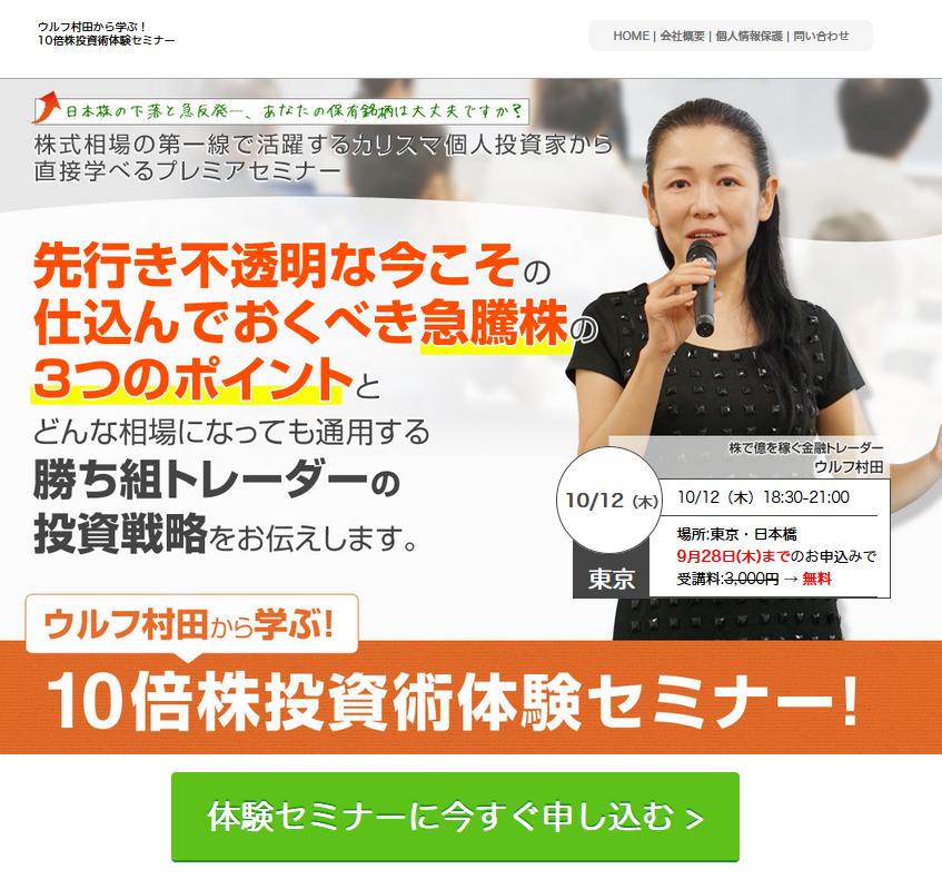 ウルフ村田から学ぶ!10倍株投資術体験セミナーのサイトキャプチャー画像