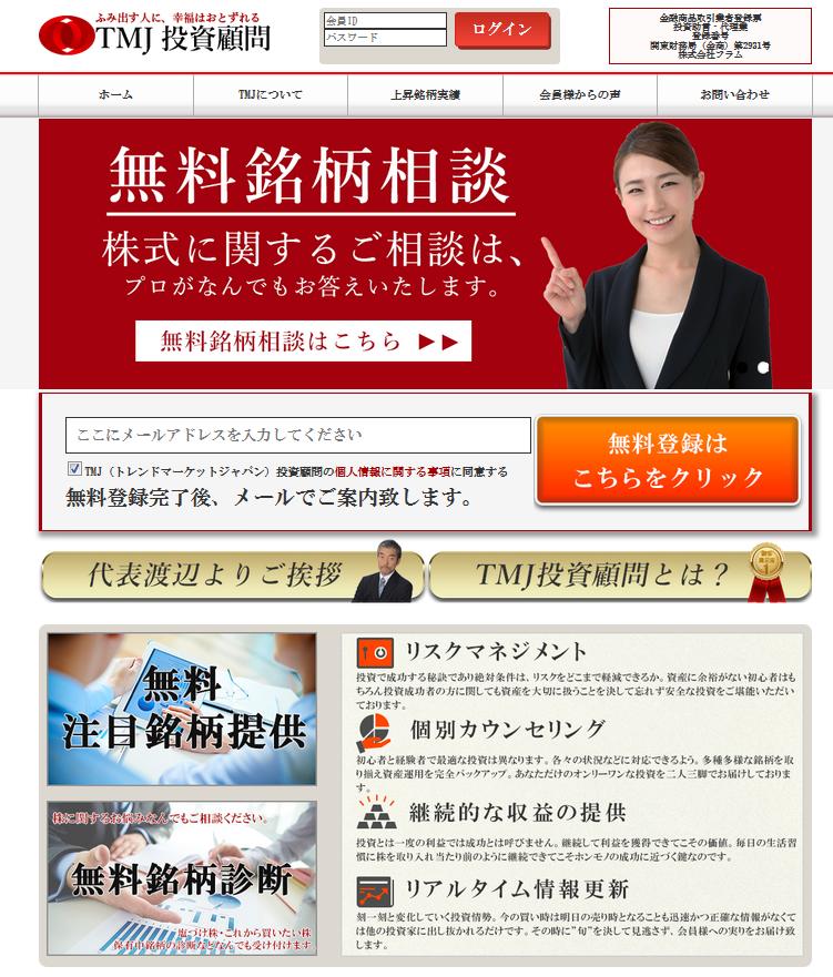 TMJ投資顧問のサイトキャプチャー画像
