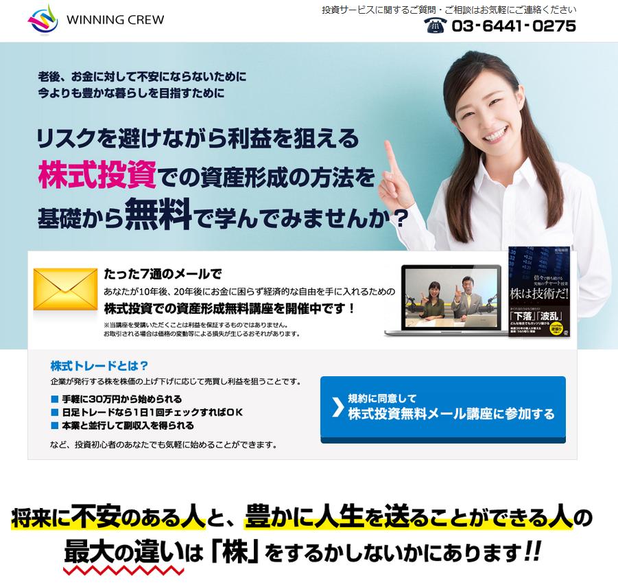 相場師朗 株トレード無料講座のサイトキャプチャー画像