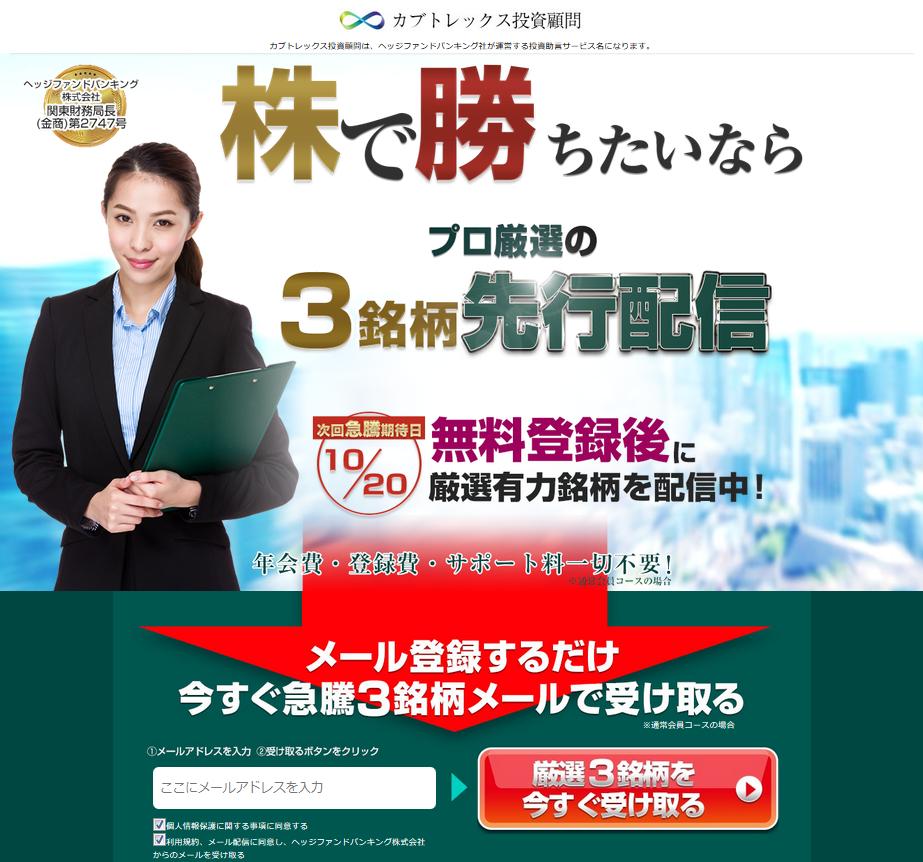 カブトレックス投資顧問のサイトキャプチャー画像