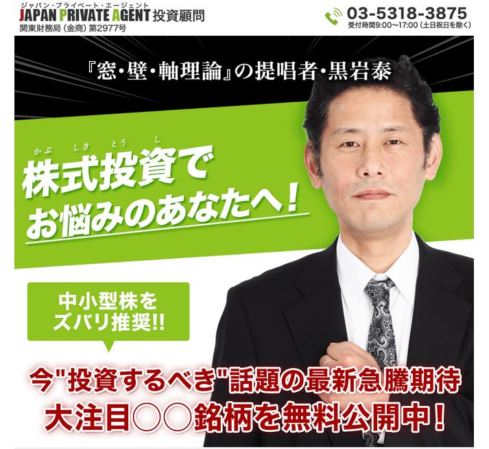 ジャパン・プライベート・エージェント投資顧問のサイトキャプチャー画像