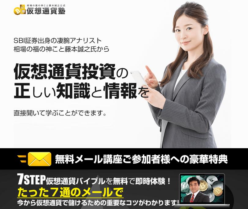 必勝仮想通貨塾のサイトキャプチャー画像