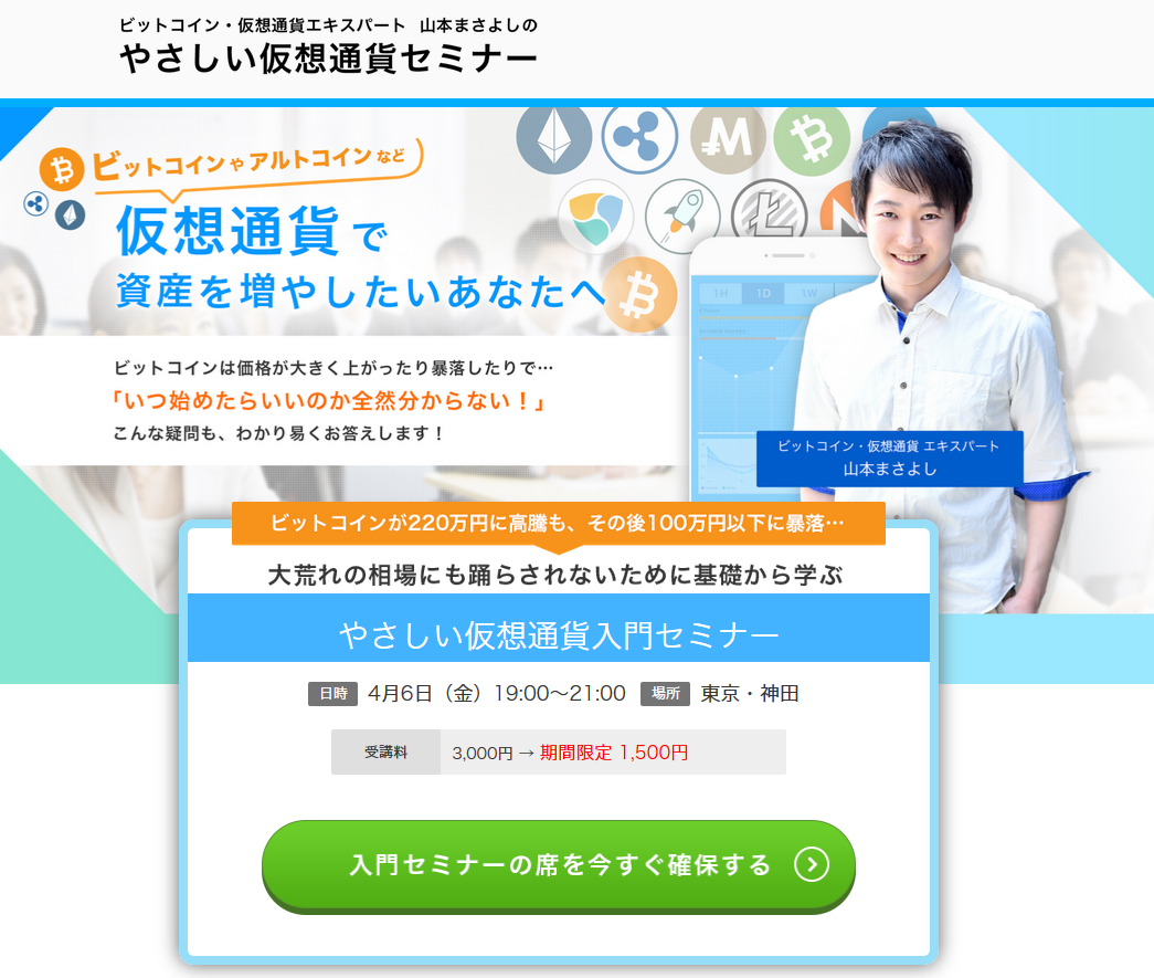 山本まさよし仮想通貨セミナー 公式サイトのサイトキャプチャー画像