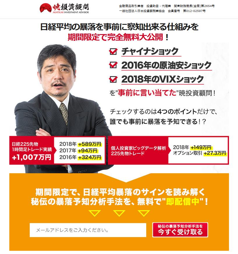 暁投資顧問のサイトキャプチャー画像
