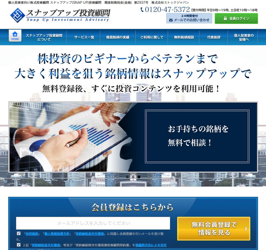 スナップアップ投資顧問のサイトキャプチャー画像