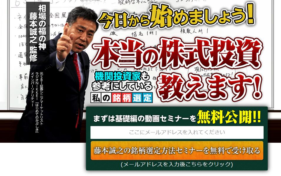 勝ち株塾のサイトキャプチャー画像